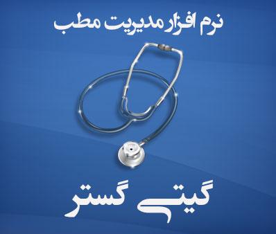 نرم افزار مدیریت مطب و درمانگاه گیتی گستر